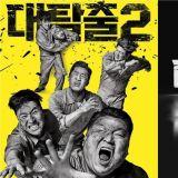 tvN人氣綜藝《大逃出》回來了!原班人馬出演第3季 3月1日首播