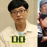 《無限挑戰》真的回不來了?! 劉在錫直播回答網友提問:「不具備重啟節目的條件」