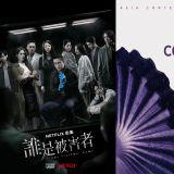 【第25届釜山国际影展-第2届亚洲内容奖】完整入围名单:台湾《谁是被害者》入围5项,《尸战朝鲜2》4项紧追在后