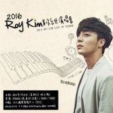 Roy Kim首場海外公演獻給台北 7月24日唱進TICC
