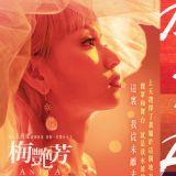 《梅艷芳》獲選釜山國際電影節閉幕電影