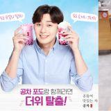 韓國貢茶新品「紫葡萄珍珠奶茶」成為SNS熱門打卡飲料!還是副會長代言的呢!