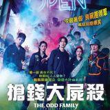 鄭在詠、金南佶主演的韓國喪屍喜劇電影《搶錢大屍殺》將於8月8日香港正式上映!
