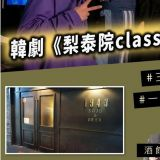 【韓劇《梨泰院 Class》的真實版?三位「1943」酒館創辦人的成功故事】