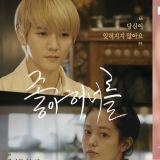 《101》造的福    NU'EST 2015年的電影將在韓國上映