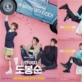 JTBC新剧《大力女子都奉顺》公开朴宝英、朴炯植、金志洙三人海报