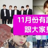 【不定時更新!】11月份有誰會來台灣跟大家見面呢?