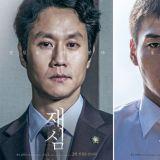 郑宇、姜河那主演电影《再审》确定将於2/16日上映