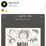 《玩什麼好呢》MSG Wannabe新歌獲BTS應援,Ed Sheeran還跨海傳訊獻上舞台
