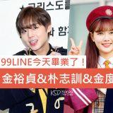 99LINE今天毕业了!金裕贞&朴志训&金度妍毕业现场公开