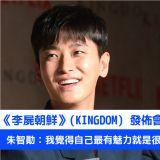 【《李屍朝鮮》發佈會】朱智勛:我覺得自己最有魅力就是很聽話,像金毛獵犬那一型XD