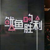 又抄襲!中國推出新綜藝《魷魚的勝利》,名字、內容和海報都與韓劇《魷魚遊戲》超相似!
