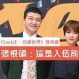 《Switch-改變世界》發佈會 張根碩:這是入伍前的最後一部作品