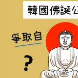 【K社韓文小百科】你知道韓國的「佛誕日」嗎?這天是國定假日外,還源自於 1975 年?