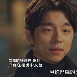 如果經典韓劇《鬼怪》的孔劉被「臺語」配音,你追不追???