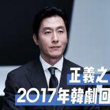 2017 年韓國電視劇回顧 - 二部曲:【正義之風】,好幾部劇都是經典之作啊~!