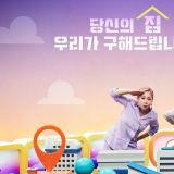 明星幫忙找房子! 韓國新綜藝《幫我找房子吧》開播小介紹
