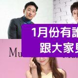 【不定时更新!】1月份有谁会来台湾跟大家见面呢?