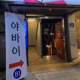 【新村美食】好吃的日式什錦燒店:야바이