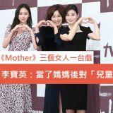 《Mother》三個女人一台戲!李寶英:當了媽媽後對「兒童虐待」話題產生使命感