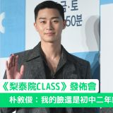朴叙俊出席《梨泰院CLASS》发布会坦言:「我的脸还是初中二年级,演高中生没问题XD」