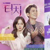 新剧《Touch》发布会:可爱金宝罗,遇上熟男朱相昱&暖男李泰焕的励志罗曼史~!