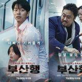 《釜山行》驚恐版海報曝光 史上最強災難片7月上映