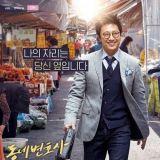 KBS月火劇《鄰家律師趙德浩》無延長 31日終演
