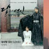 真的舒服又好聽!李遐怡演唱《步步驚心:麗》OST「MY LOVE」公開!