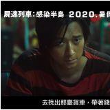 《尸速列车2:感染半岛》最新预告抢先公开!延尚昊导演:「这是一部用CG后制打造的作品!」