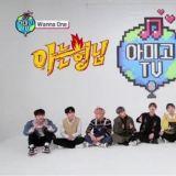 終於來啦!Wanna One確定完整體出擊《認識的哥哥》,這也是他們最想出演的節目呢!