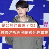 「是公然约会吗?XD」柳俊烈与惠利前后出席电影《骗子》VIP试映会!