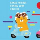 以后不用飞韩国也买到啦!Kakao Friends今年8月将在台北开设旗舰店,还会推出限定商品!