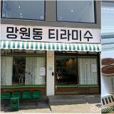 【首爾.甜點】望遠洞人氣提拉米蘇,延南洞新店開幕囉!