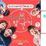 又爆抄襲!中國節目《我和我的經紀人》與《全知干預視角》設定相仿 MBC的回應是?