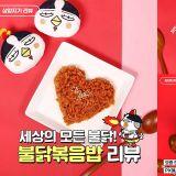 在韩军队超市流行的辣火鸡面双胞胎:辣火鸡饭出市!