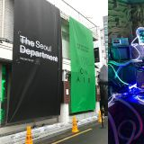 【分享】NIKE On Air「The Seoul Department」AirMax 艺术展示会