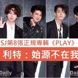 SJ第8張正規專輯《PLAY》記者會:回歸只有6人活動 利特:始源不在我們也很遺憾~