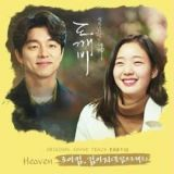 MAMAMOO、ROY KIM、金藝智加盟《鬼怪》OST 週末公開Love&Heaven