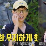 刘在锡一个人容易孤单,连续在各大节目被爆料隔离期间狂打电话