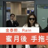 金泰熙Rain蜜月后 手拖手甜蜜回国