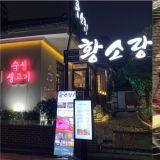 黄牛郎弘大店:吃腻了三层肉?换吃一下烤牛肉吧!
