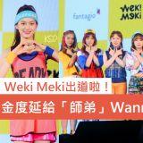 Weki Meki出道啦!金度延給「師弟」Wanna One的建議是:「管理好精神健康」!