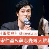 宋仲基&苏志燮出席《军舰岛》Showcase 跟粉丝互动电量好高!