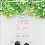 Block B朴經新歌《自激之心》搭檔GFriend Eunha