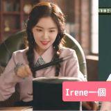 SM絕美偶像 Irene 僅靠一個「可愛動作」就獲得廣告商的青睞~!?
