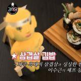 《姜食堂》新menu在家也能做! 李秀根「五花肉海苔卷飯」做法大公開