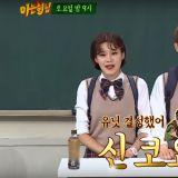 《认识的哥哥》预告:张度妍、SHINee珉豪&Key来了!SM家族又互相爆料啦~
