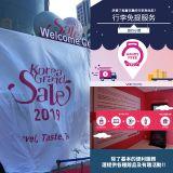 只有外国人可以享受的韩国购物季:多项优惠赶紧把握机会!