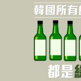 【為何韓國所有的燒酒瓶都是綠色?】